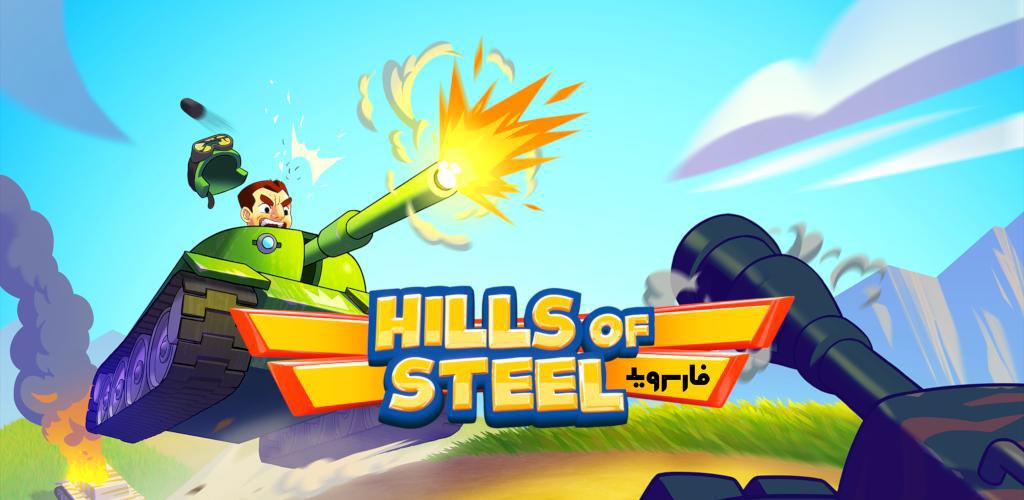 دانلود Hills of Steel 3.3.0 – بازی اکشن جالب تپه های فولادین اندروید + مود