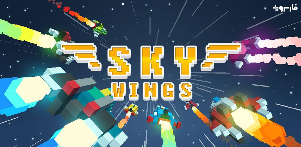 """دانلود Sky Wings: Pixel Fighter 3D 2.5.4 – بازی آرکید هیجان انگیز """"نبرد هواپیماهای چارخانه ای"""" اندروید + مود"""