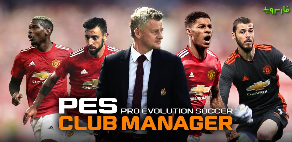 دانلود PES Club Manager 4.2.0 – بازی سرمربی فوتبال اندروید + دیتا