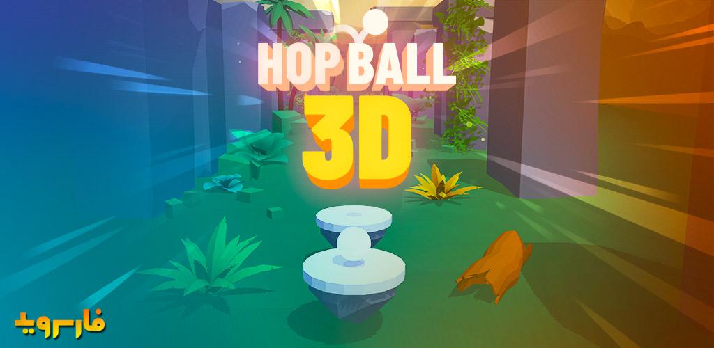 """دانلود Hop Ball 3D 1.7.14 – بازی موزیکال جالب و سرگرم کننده """"توپ پرشی"""" اندروید + مود"""