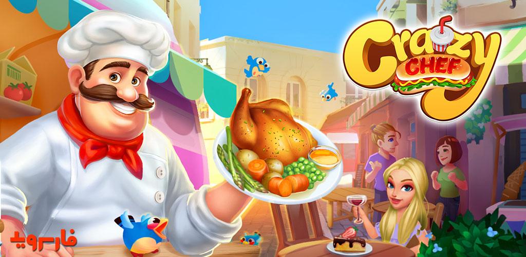 """دانلود Crazy Chef 1.1.52 – بازی مدیریتی و شبیه ساز آشپزی """"سرآشپز دیوانه"""" اندروید + مود"""
