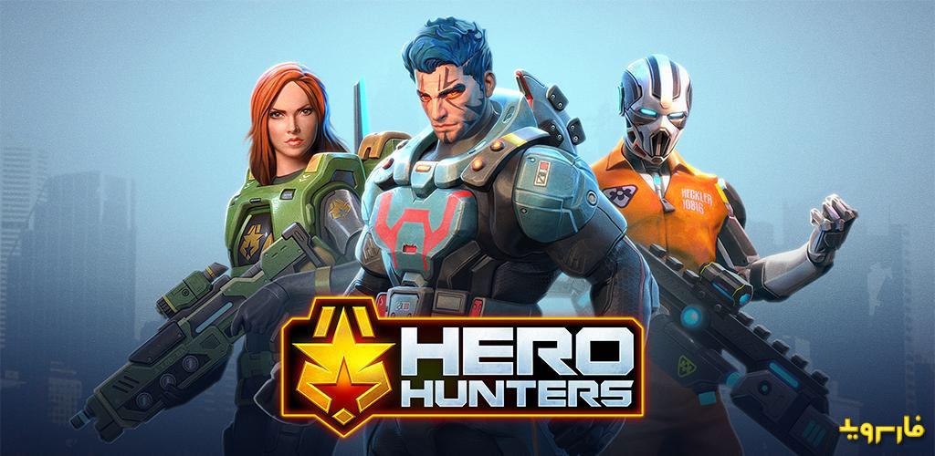 """دانلود Hero Hunters 4.8.1 – بازی اکشن پرطرفدار """"جنگجویان قهرمان"""" اندروید"""