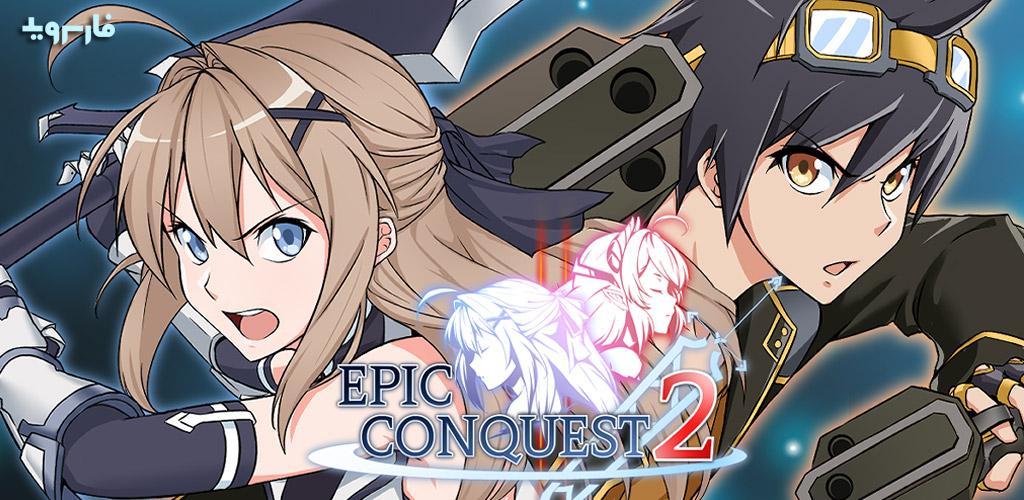 """دانلود Epic Conquest 2 1.1b – بازی نقش آفرینی فانتزی """"حماسه پیروزی ۲"""" اندروید + مود"""
