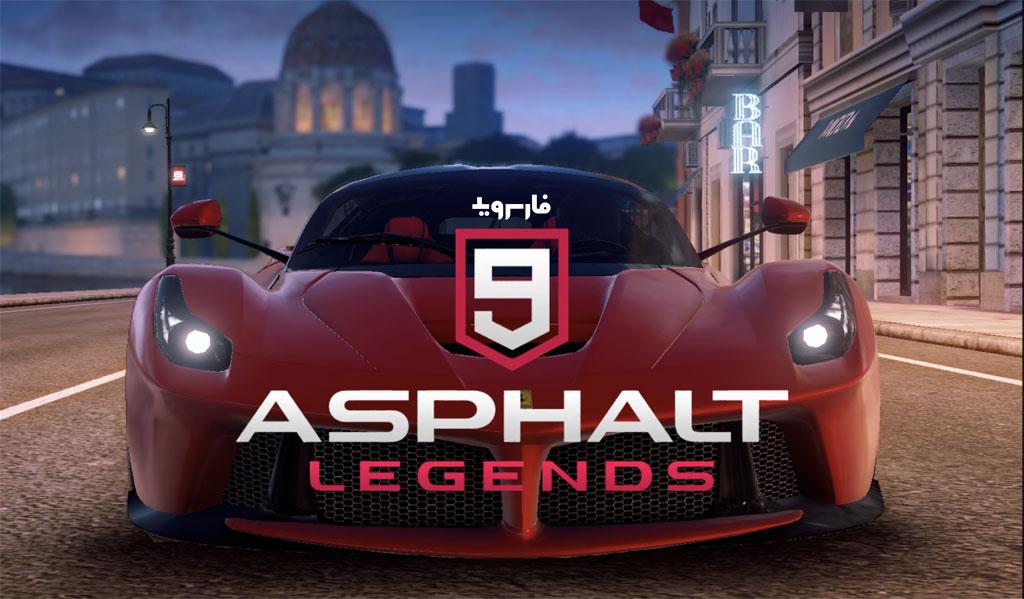 """دانلود Asphalt 9 2.8.3a – بازی اتومبیلرانی خارق العاده """"آسفالت ۹"""" اندروید + دیتا"""