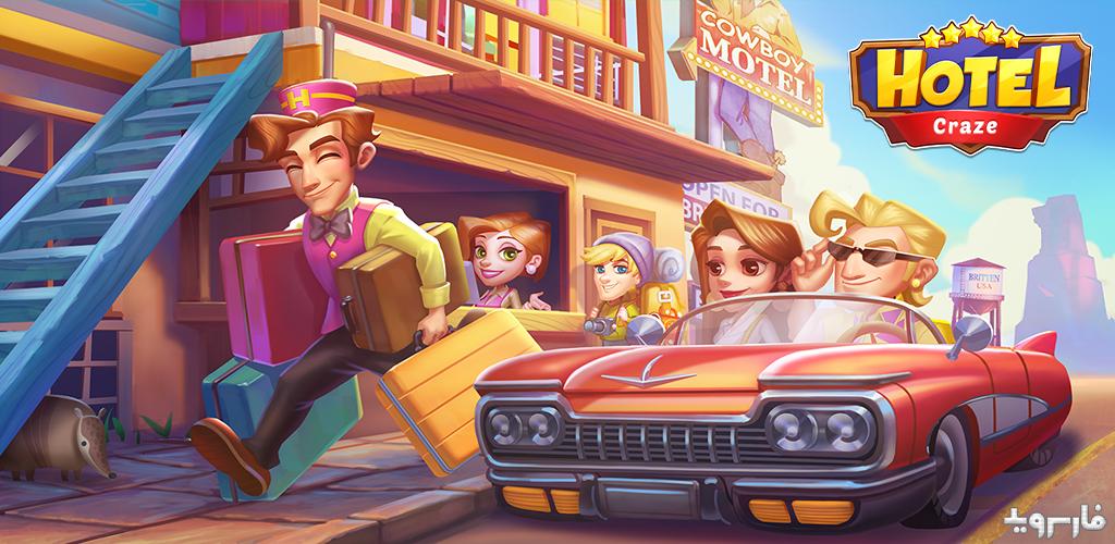 """دانلود Hotel Craze: Grand Hotel Story 1.0.8 – بازی استراتژیک """"هتل کریز: داستان هتل بزرگ"""" اندروید + مود"""
