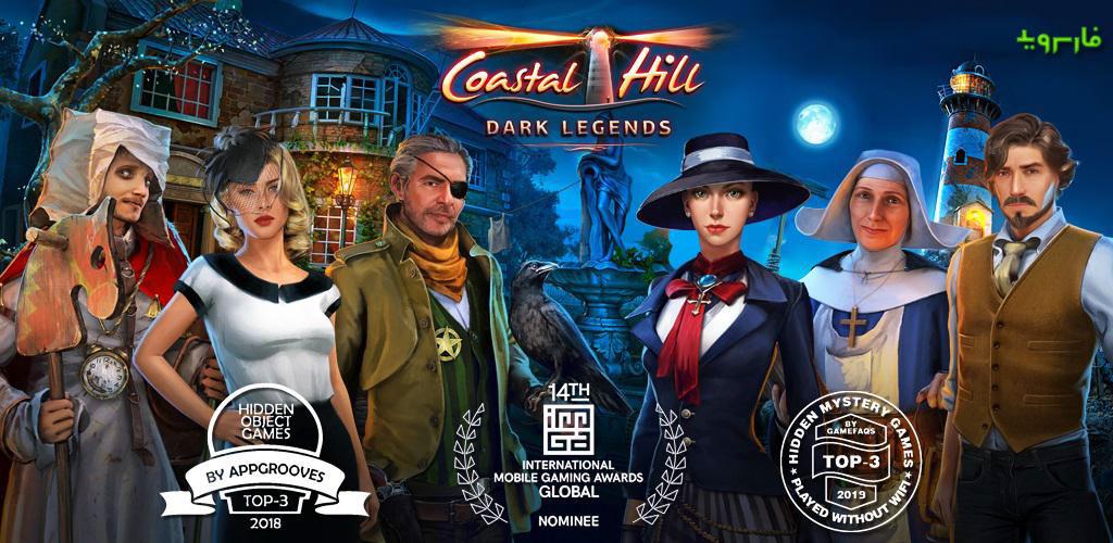 """دانلود Hidden Objects: Coastal Hill Mystery 1.17.4 – بازی ماجرایی """"راز تپه ساحلی"""" اندروید + مود + دیتا"""
