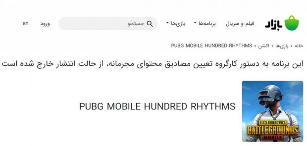 پابجی موبایل از کافه بازار و سایر منابع دانلود ایرانی حذف شد!