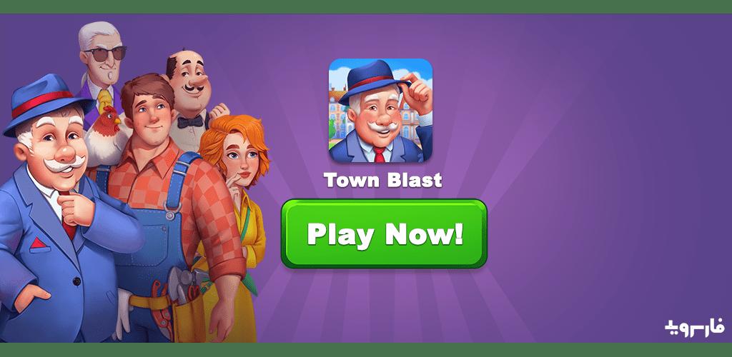 """دانلود Town Blast 0.8.0 – بازی پازل و فکری """"انفجار در شهر"""" اندروید + مود"""