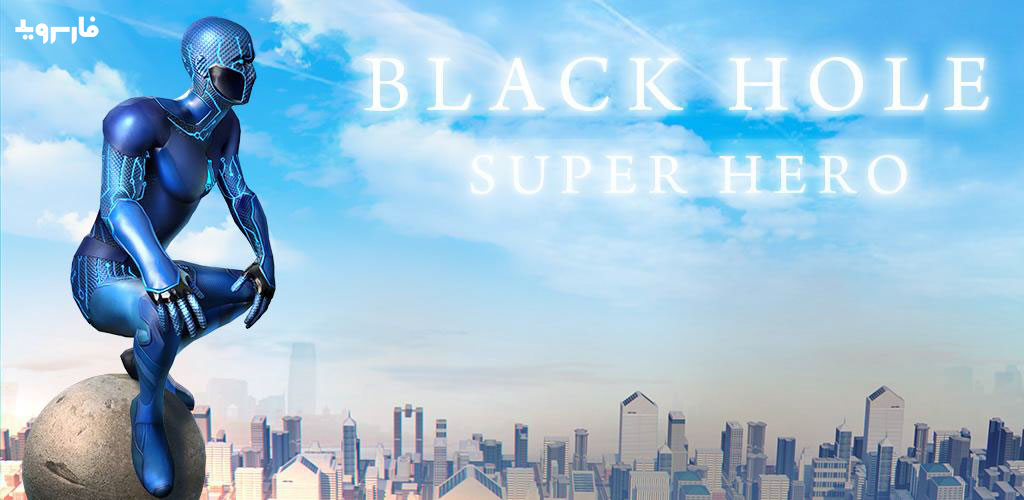 """دانلود Black Hole Hero 1.1.9 – بازی اکشن """"قهرمان سیاهچاله"""" اندروید + مود"""