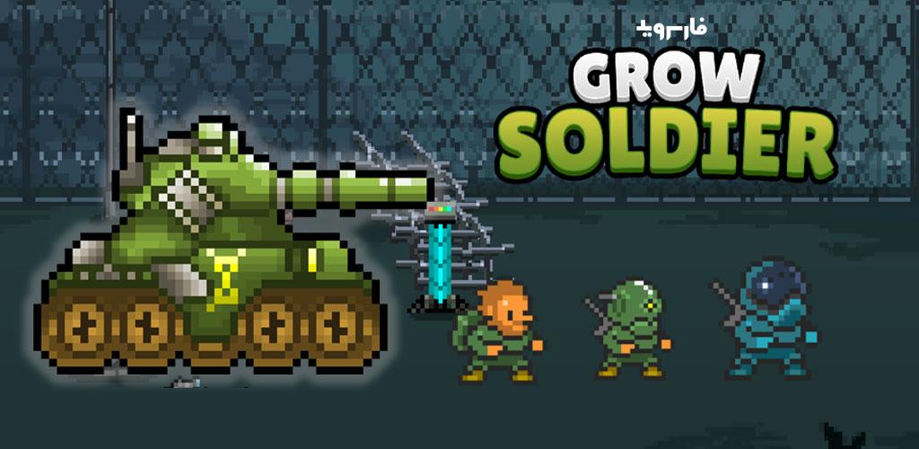 "دانلود Grow Soldier – Idle Merge game 3.9.2 – بازی ماجراجویی-کلیکی ""پرورش سرباز"" اندروید + مود"