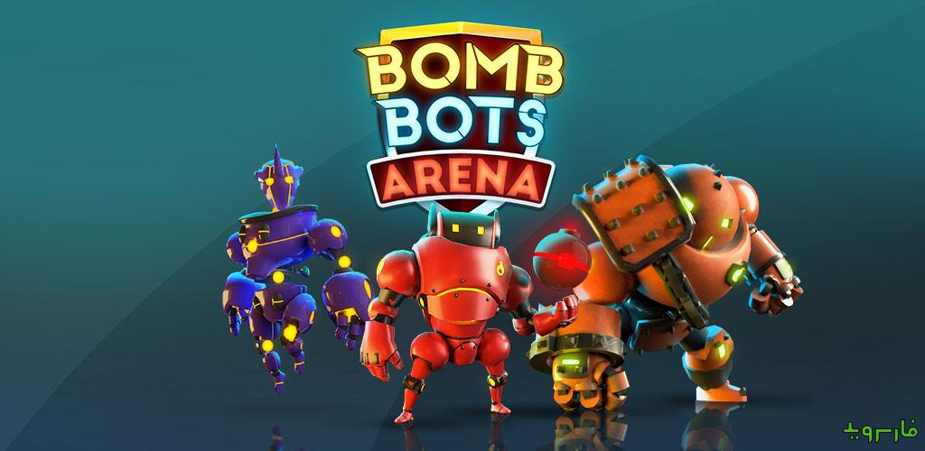 """دانلود Bomb Bots Arena 0.6.820 – بازی اکشن """"مسابقات ربات های بمب گذار"""" اندروید + مود"""