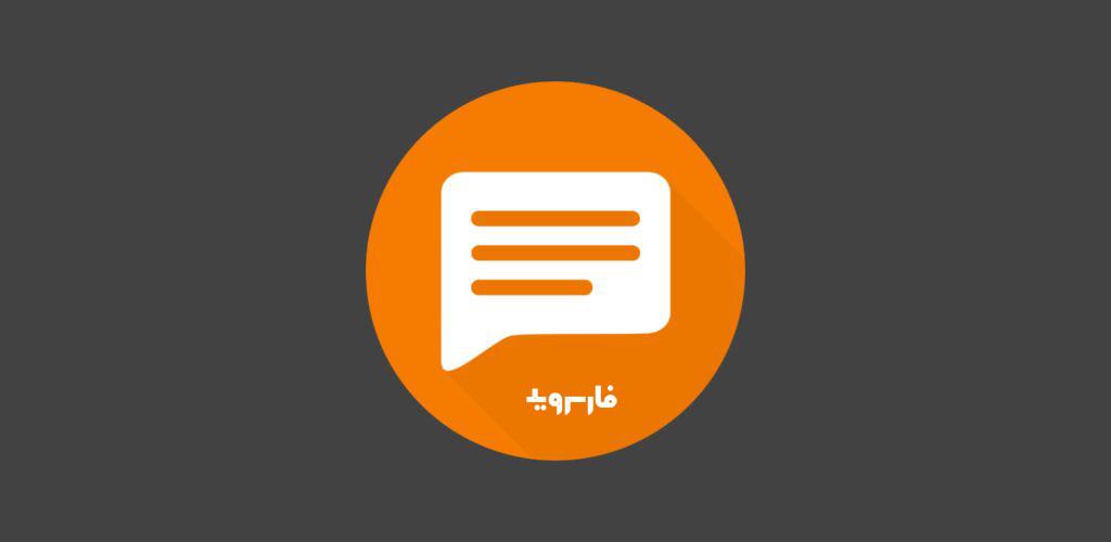 دانلود Simple SMS Messenger 5.9.3 – برنامه ساده مدیریت پیام کوتاه اندروید