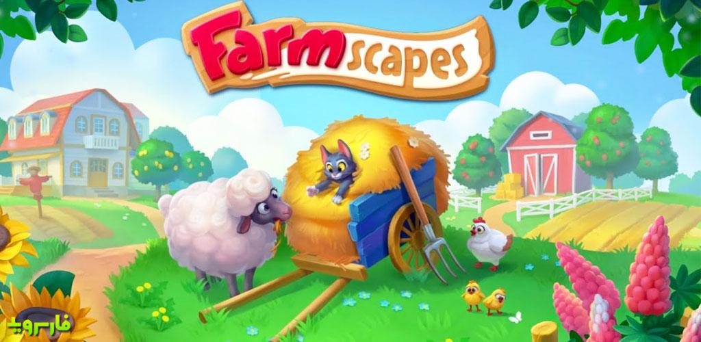 """دانلود Farmscapes 1.3.0.1 – بازی مدیریتی-پازلی بسیار جذاب و دوست داشتنی """"مزرعه دار"""" اندروید!"""