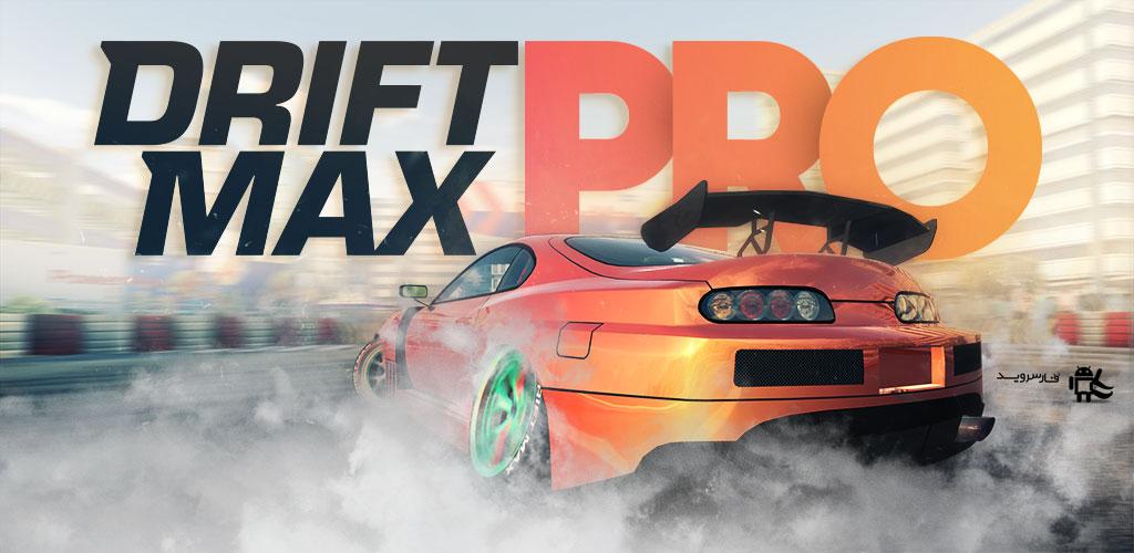 """دانلود Drift Max Pro 2.4.70 – بازی ماشین سواری خارق العاده """"دریفت مکس پرو"""" اندروید + مود + دیتا"""