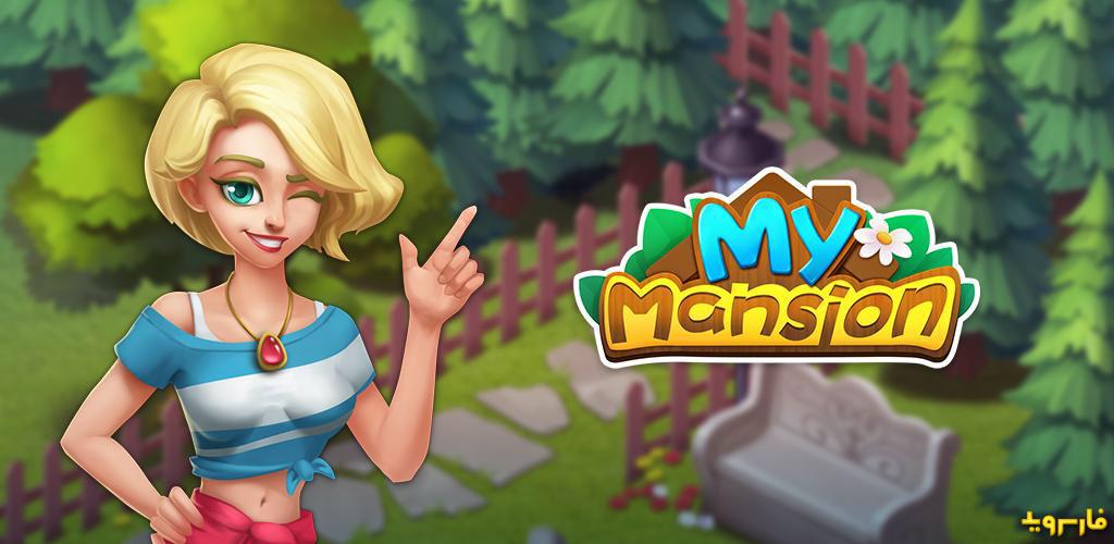 """دانلود My Mansion 1.25.5028 – بازی تفننی جالب """"عمارت من"""" اندروید + مود"""