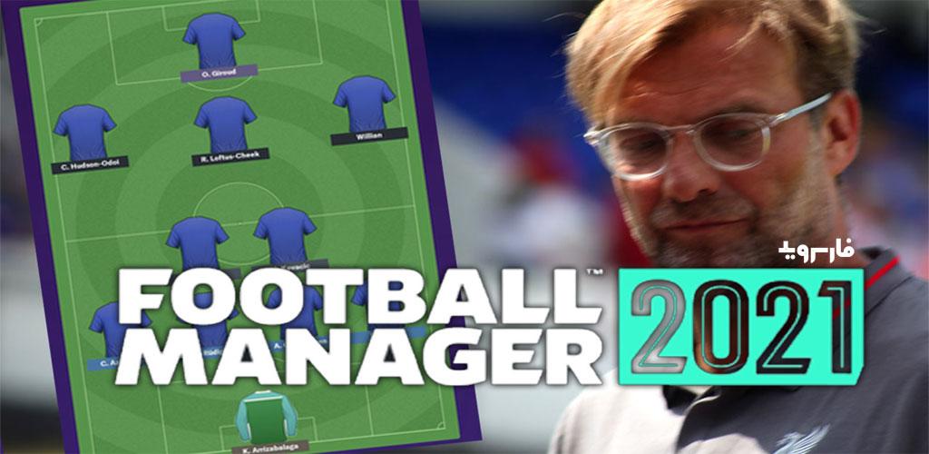 """دانلود Football Manager 2021 Mobile 12.2.0 – بازی ورزشی فوق العاده """"مدیر فوتبال ۲۰۲۱"""" اندروید + دیتا"""