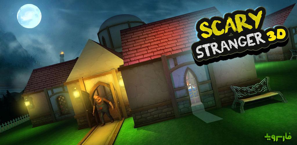 """دانلود Scary Stranger 3D 5.1.3 – بازی ماجرایی مهیج و جالب """"غریبه ترسناک"""" اندروید + مود + دیتا"""