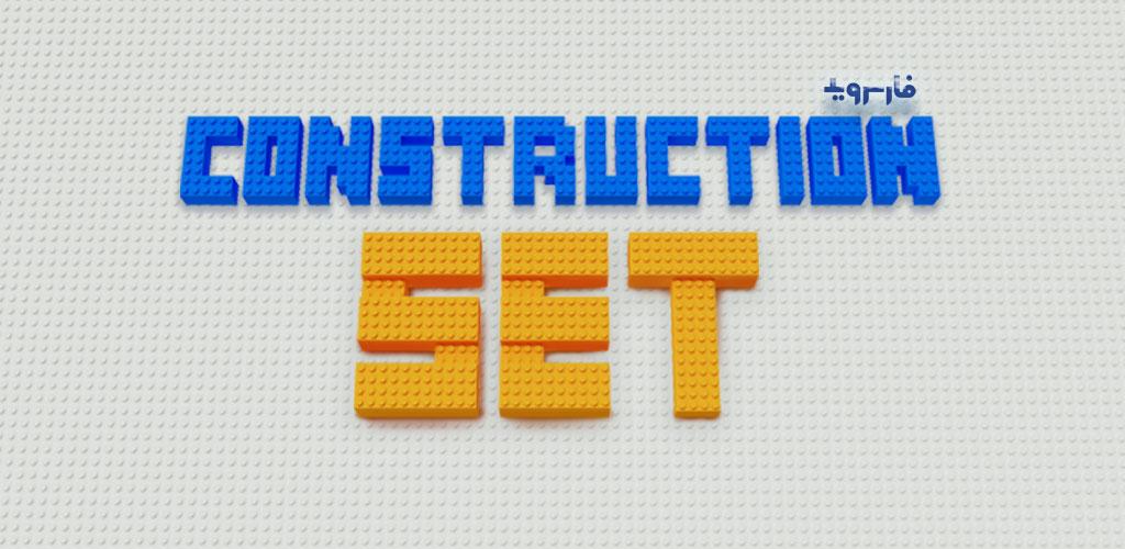 """دانلود Construction Set 1.2.0 – بازی پازل و فکری """"مجموعه خانه سازی"""" اندروید + مود"""