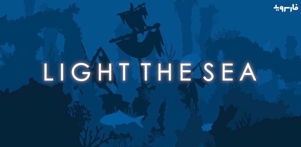 """دانلود Light the Sea 1.36 – بازی آرکید """"نوری در تاریکی دریا"""" اندروید + مود"""