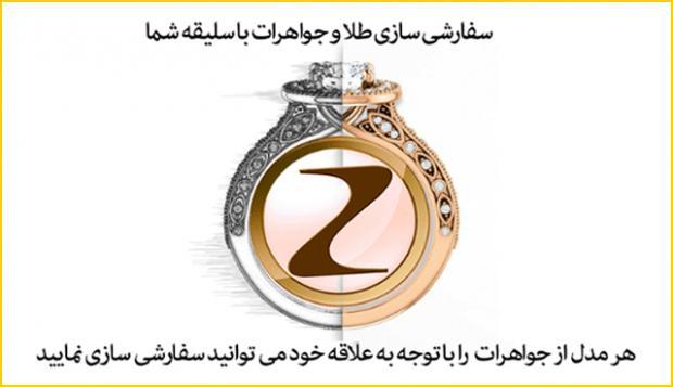 گرانترین سرویس طلا در ایران