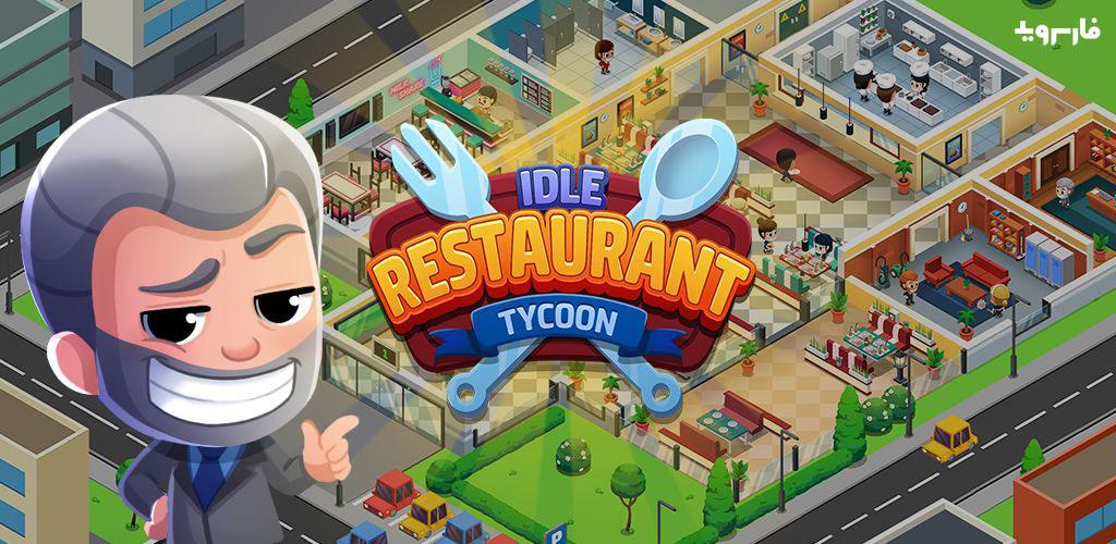 """دانلود Idle Restaurant Tycoon 1.6.3 – بازی شبیه سازی """"مدیر رستوران سرمایه دار"""" اندروید + مود"""