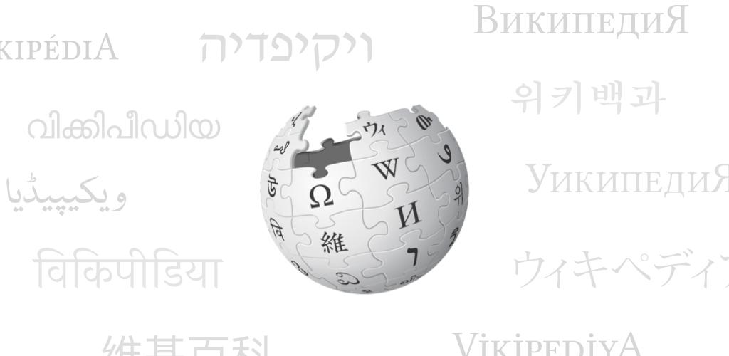 دانلود Wikipedia 2.7.50345 – اپلیکیشن رسمی ویکی پدیا مخصوص اندروید