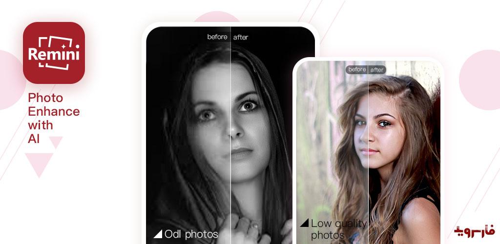 دانلود Remini – Photo Enhancer 1.4.3 – اپلیکیشن بهبود کیفیت فایل های تصویری مخصوص اندروید