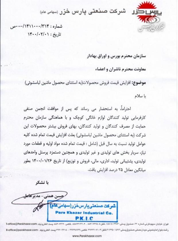 افزایش قیمت لوازم خانگی در بازار ایران تا ۲۵ درصد