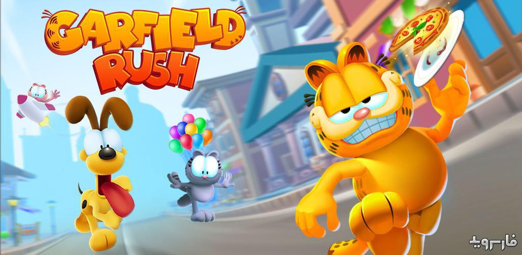 """دانلود Garfield Rush 4.6.3 – بازی اکشن و تفننی """"فرار گارفیلد"""" اندروید + مود"""