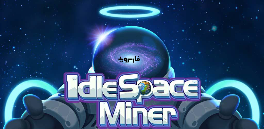 """دانلود Idle Space Miner 2.8.5 – بازی شبیه سازی """"معدنچی سرمایه دار فضایی"""" اندروید + مود"""