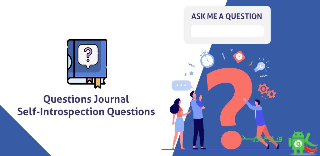 دانلود Questions Journal: Self-Introspection Questions 1.6 – برنامه خود ارزیابی و افزایش اعتماد به نفس مخصوص اندروید