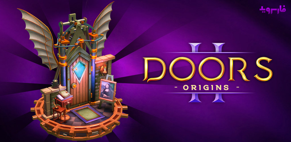 """دانلود Doors: Origins 1.12 – بازی پازلی جذاب و فانتزی """"درب ها: نسخه دوم"""" اندروید + مود"""