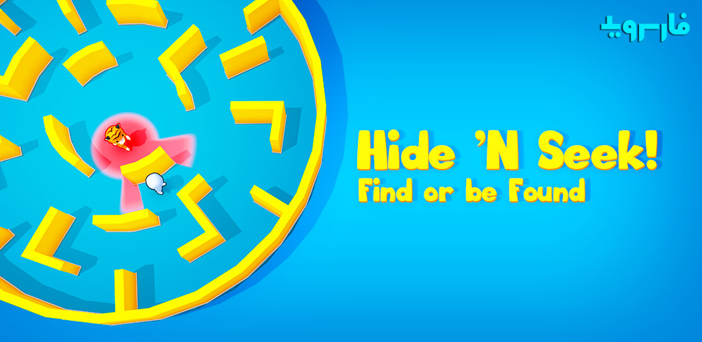 "دانلود Hide 'N Seek! 1.5.9 – بازی اکشن-تفننی جالب ""قایم موشک"" اندروید + مود"
