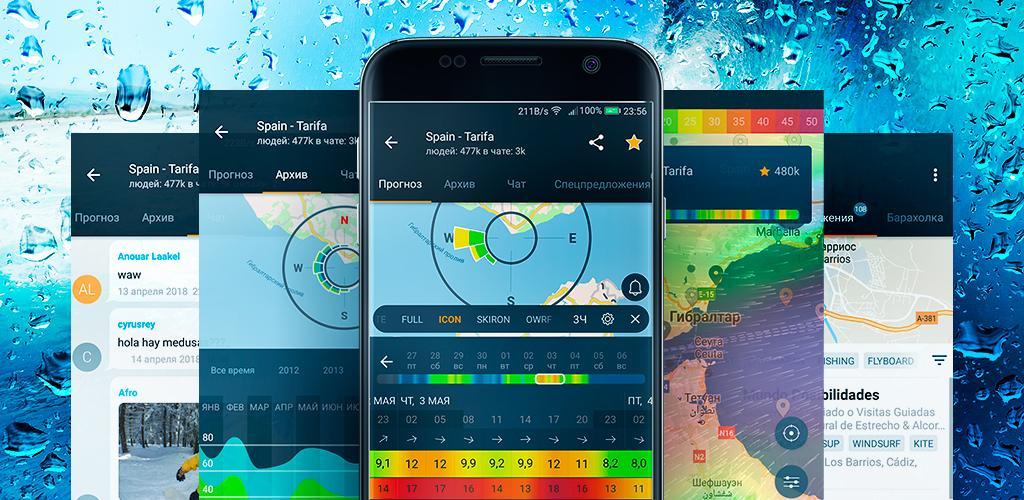 دانلود WINDY APP: wind forecast & marine weather PRO 10.2.0 – برنامه پیش بینی آب و هوا، باد و امواج مخصوص اندروید