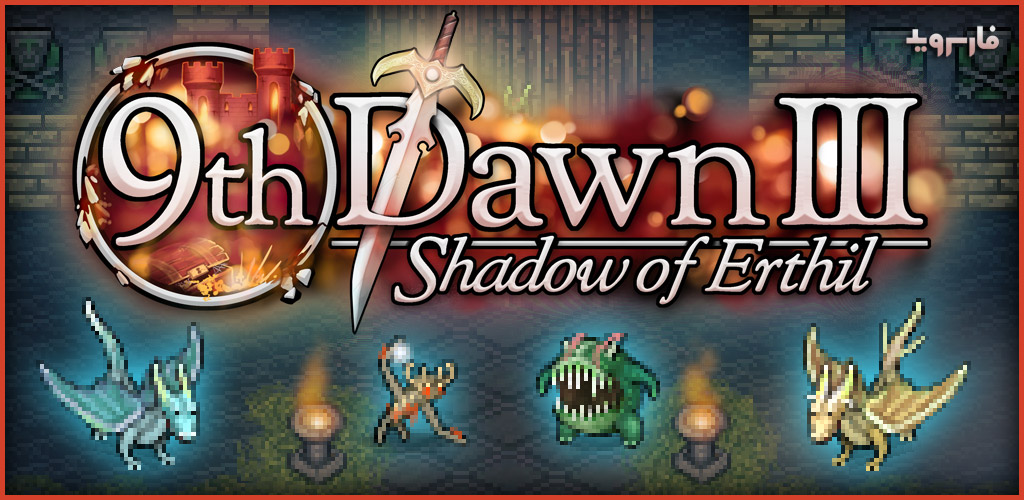 """دانلود ۹th Dawn III RPG 1.60 – بازی نقش آفرینی جذاب و هیجان انگیز """"نهمین سحر: قسمت سوم"""" اندروید!"""