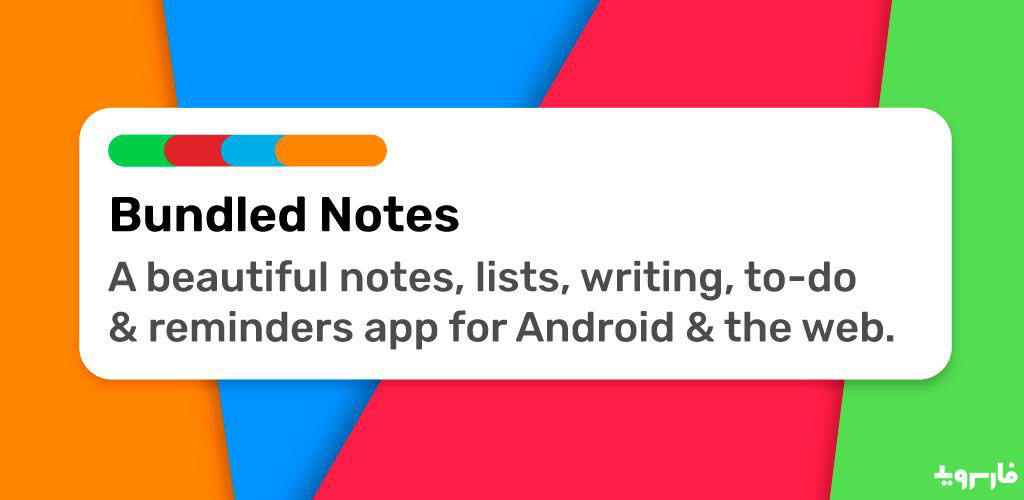 دانلود Bundled Notes – notes, writing, lists, to-do 1.0.5 – پلتفرم یادداشت برداری هوشمند اندروید