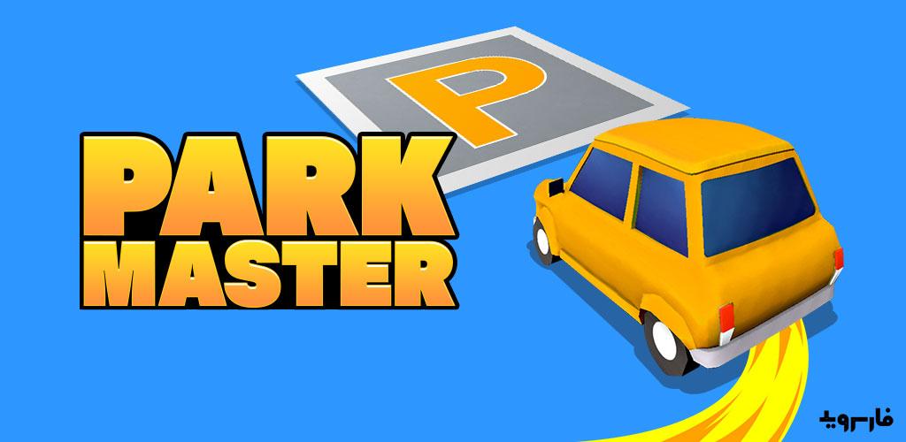 """دانلود Park Master 2.6.0 – بازی پازل و فکری """"استاد پارک کردن"""" اندروید + مود"""