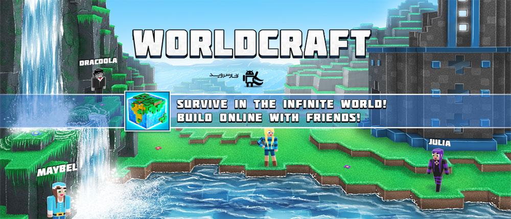 """دانلود WorldCraft : 3D Build & Craft 3.7.1 – بازی محبوب """"ورلد کرافت"""" اندروید + مود"""