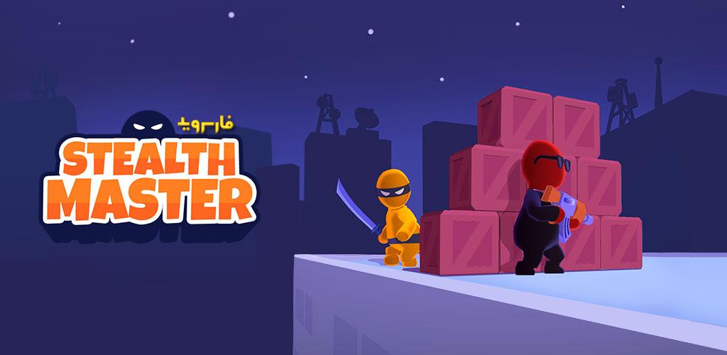 """دانلود Stealth Master – Assassin Ninja Game 1.8.2 – بازی اکشن """"استاد پنهان کاری – نینجای قاتل"""" اندروید + مود"""