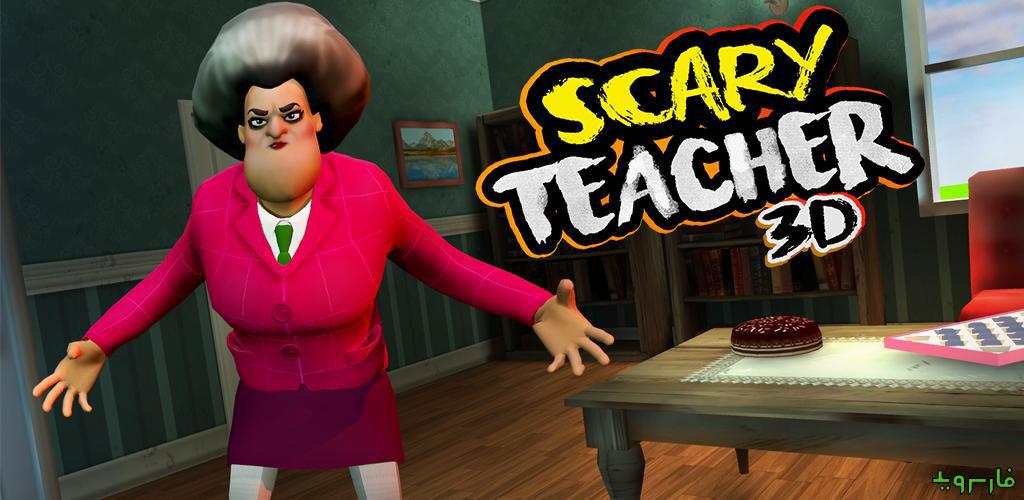 """دانلود Scary Teacher 3D 5.9.1 – بازی شبیه سازی """"معلم ترسناک"""" اندروید + مود + دیتا"""