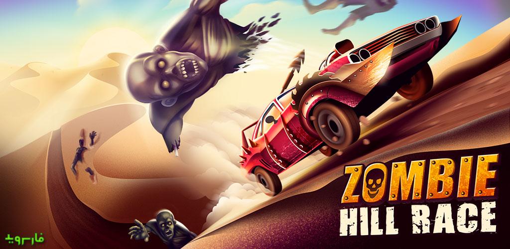"""دانلود Zombie Hill Racing 1.7.5 – بازی مسابقه ای """"ماشین سواری در تپه ها: آخرالزمان"""" اندروید + مود"""