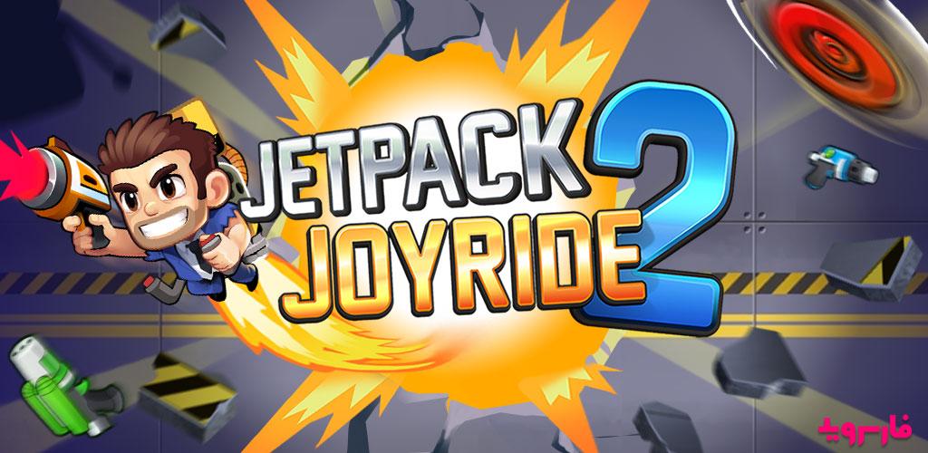 """دانلود Jetpack Joyride 2: Bullet Rush 0.0.80 – بازی آرکید سرگرم کننده """"جت سواری ۲"""" اندروید + مود"""