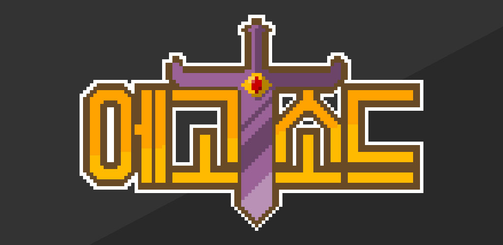 """دانلود Ego Sword: Idle Sword Clicker 1.47 – بازی نقش آفرینی """"شمشیر غرور"""" اندروید + مود + دیتا"""