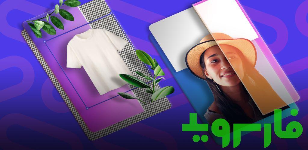 دانلود PhotoRoom – Remove Background & Create Pro Photos 1.4.1 – برنامه ویرایش حرفه ای و حذف پس زمینه تصاویر اندروید