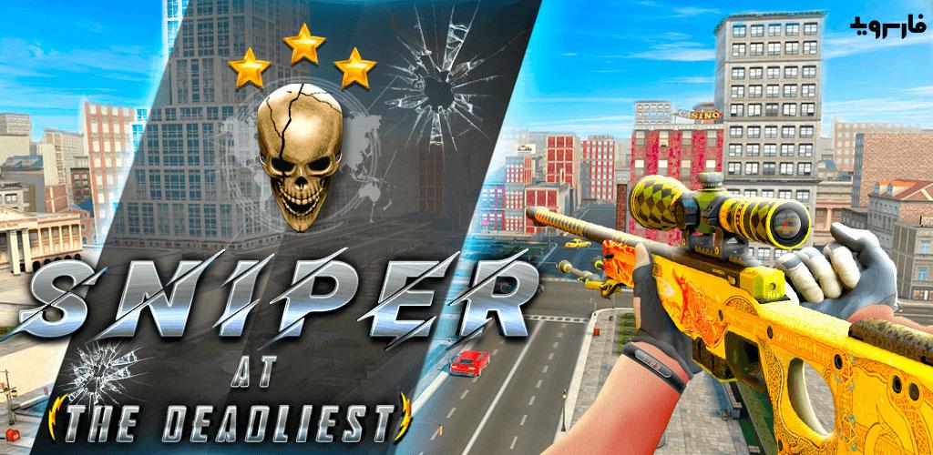 """دانلود New Sniper Shooter 1.89 – بازی اکشن """"تک تیرانداز جدید"""" اندروید + مود"""