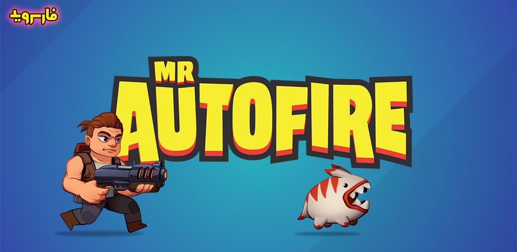 """دانلود Mr Autofire 1.8.2 – بازی اکشن-آرکید بسیار جذاب و هیجان انگیز """"آقای تیرانداز"""" اندروید + مود"""