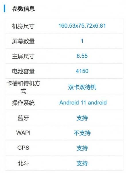 گوشی شیائومی می ۱۱ لایت با بدنهای باریک در TENAA ظاهر شد