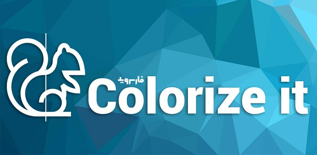 دانلود Colorize it Premium 1.1.7 – اپلیکیشن رنگی کردن تصاویر سیاه و سفید مخصوص اندروید
