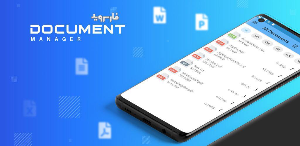 دانلود Document Manager Pro 1.1.0 – برنامه مدیریت آسان اسناد برای اندروید!