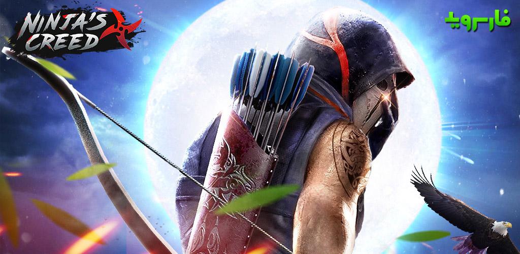 """دانلود Ninja's Creed: 3D Sniper Shooting 2.0.4 – بازی اکشن فوق العاده """"فرقه نینجایی"""" اندروید!"""
